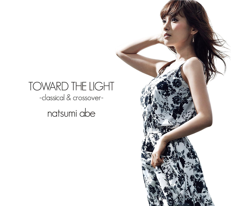 光へ -classical & crossover-【初回限定盤】