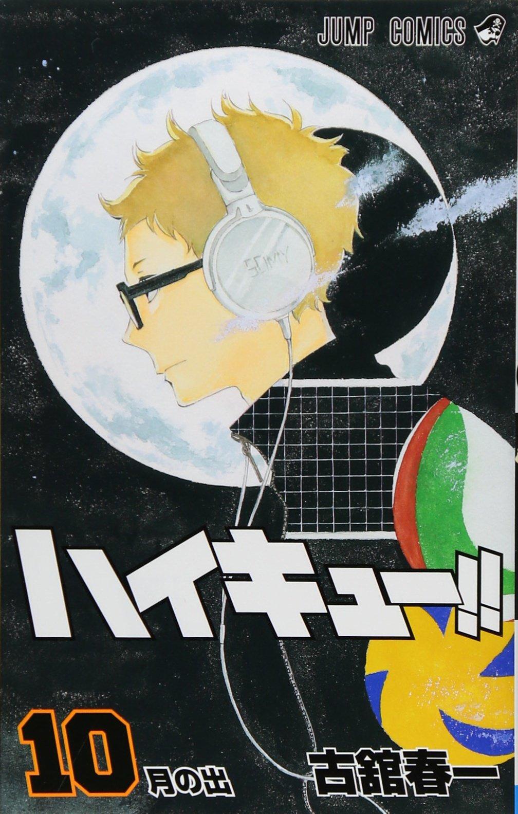 【ハイキュー!!】強化合宿編で更に進化!月島蛍の活躍まとめ
