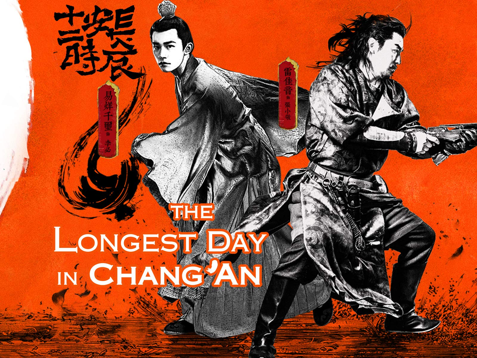 The Longest Day In Chang'an(with burned-in Chinese subtitles) on Amazon Prime Instant Video UK