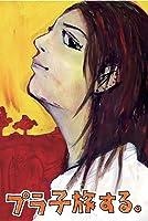 プラ子旅する。【Kindle版】 ソニー・デジタル