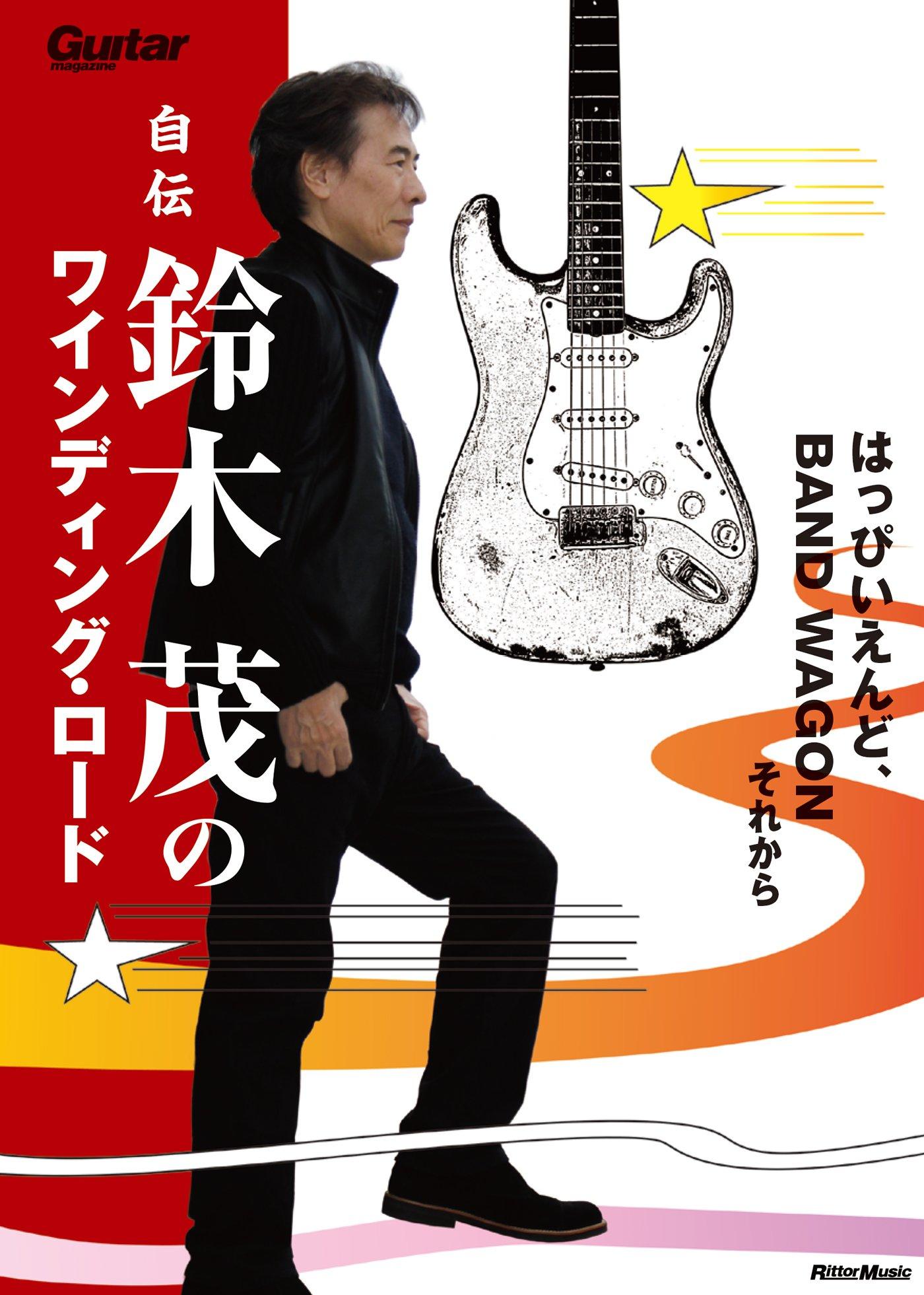 鈴木茂のギターで記念碑的な名曲となった、はっぴいえんど「12月の雨の日」|TAP the SONG|TAP the POP鈴木茂のギターで記念碑的な名曲となった、はっぴいえんど「12月の雨の日」 - TAP the POP