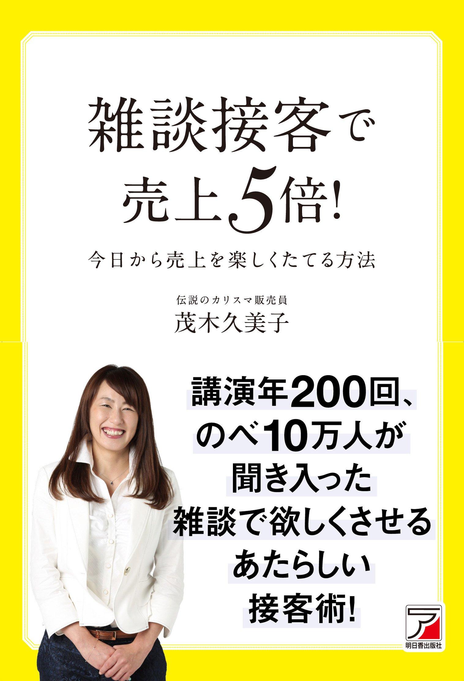 雑談接客で売上5倍(明日香出版社)茂木 久美子 著