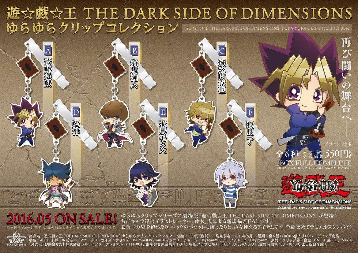 遊☆戯☆王 THE DARK SIDE OF DIMENSIONS ゆらゆらクリップコレクション BOX