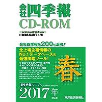 「会社四季報」CD-ROM最新版