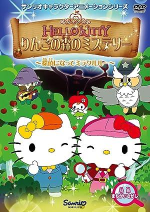 ハローキティ りんごの森のミステリー DVD