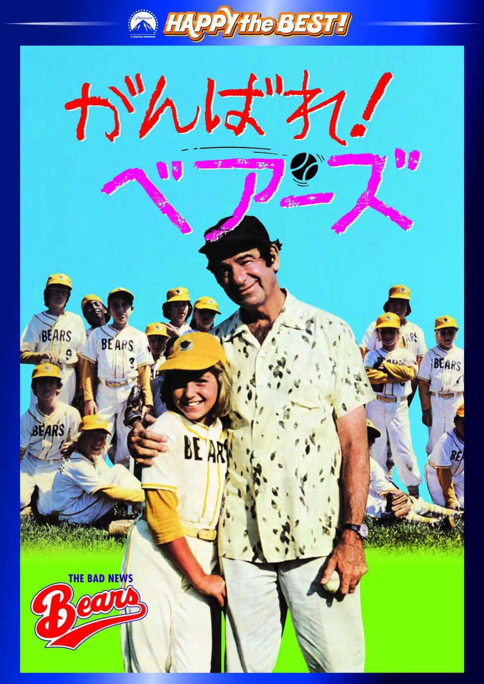 『がんばれ!ベアーズ』弱小チームが奮闘する野球コメディ!