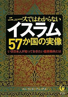 元日本人傭兵が激白 イスラム国 「血みどろの戦場」地獄絵図