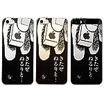 Amazon.co.jp: Highend berry 【 iPhone 5 / 5s 】 【 アカギ × Highend berry 】 アカギ コラボ ハード ケース ぬるり BLACK: 家電・カメラ