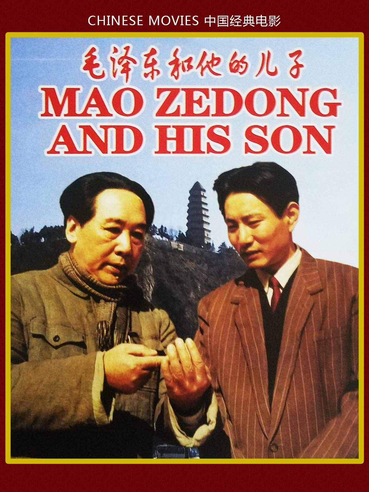 Chinese movies-Mao Zedong And His Son on Amazon Prime Instant Video UK
