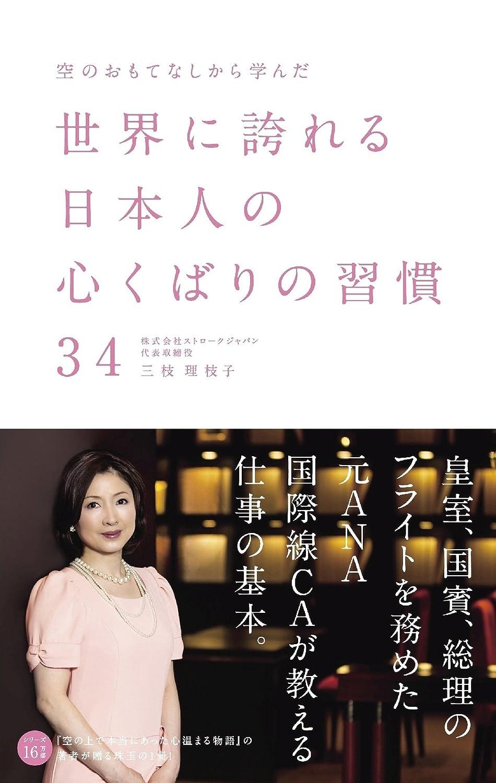 空のおもてなしから学んだ世界に誇れる日本人の心くばりの習慣34 三枝理枝子