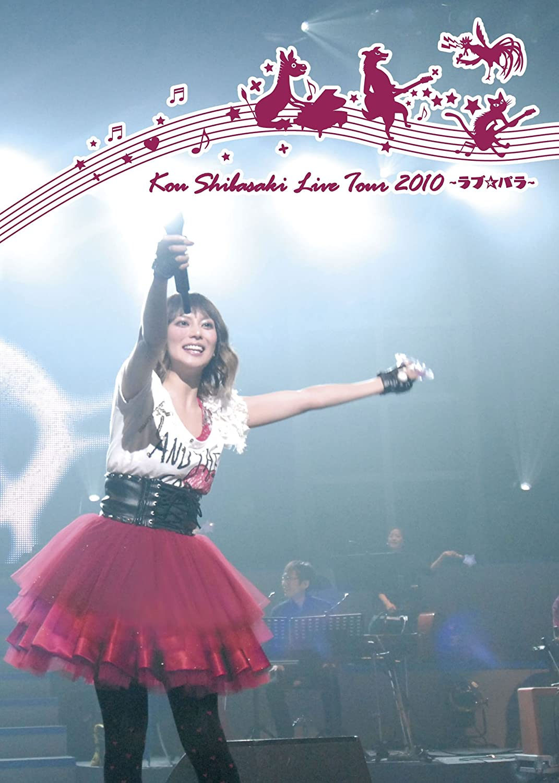 Kou Shibasaki Live Tour 2010~ラブ☆パラ~ [DVD]