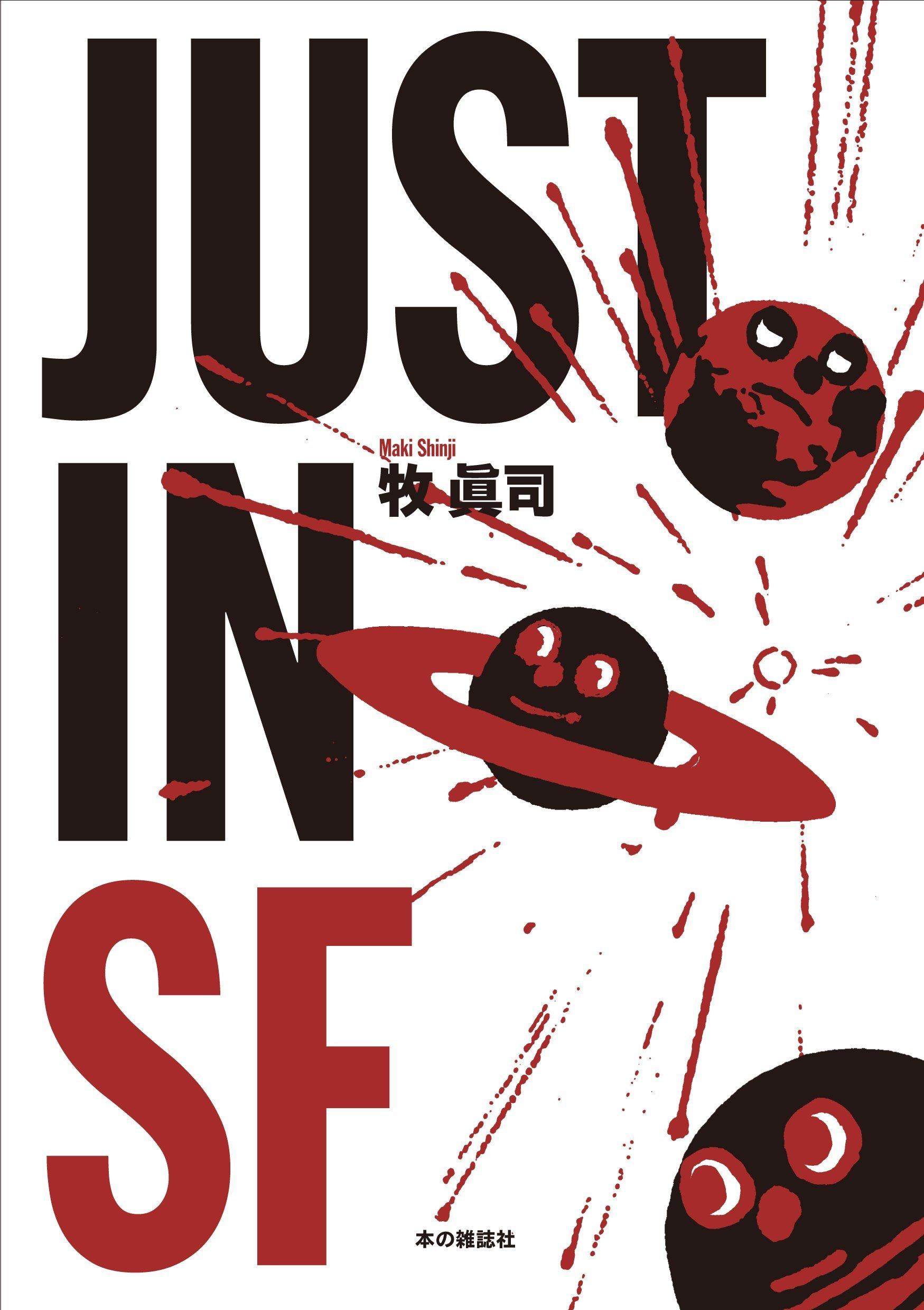 牧眞司『JUST IN SF』(本の雑誌社)