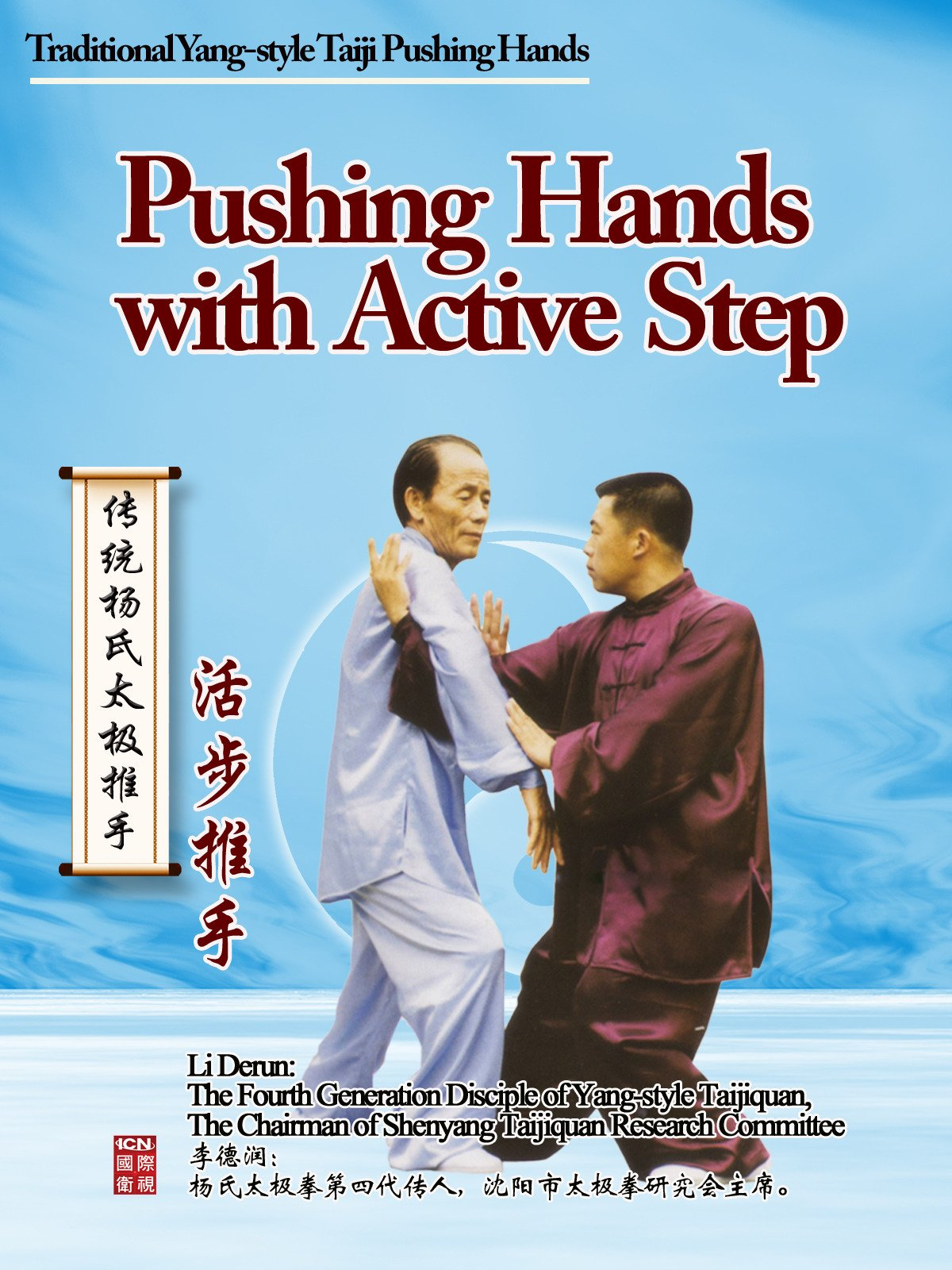 Traditional Yang-style Taiji Pushing Hands-Pushing Hands with Active Step(Instructor :Li Derun) on Amazon Prime Video UK