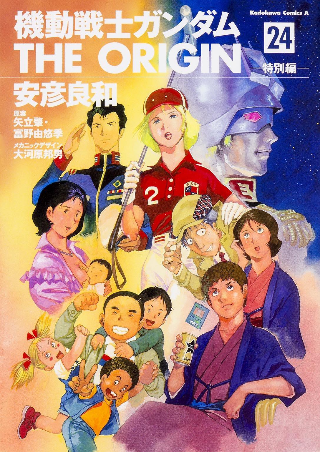 機動戦士ガンダム THE ORIGIN (24) 特別編