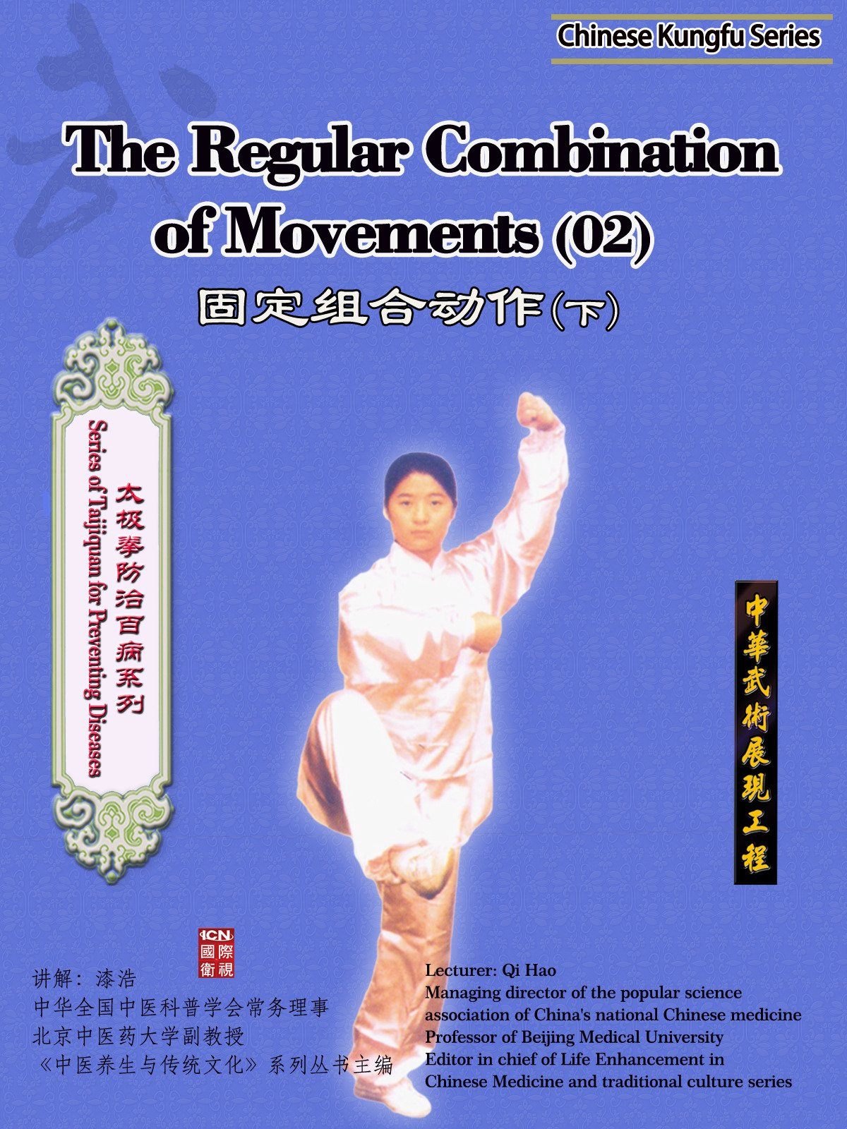 Series of Taijiquan for Preventing Diseases-The Regular Combination of Movements(02)