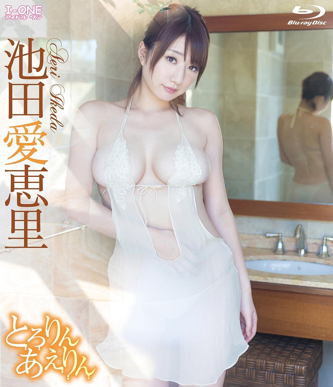池田愛恵里  とろりんあえりん [Blu-ray]
