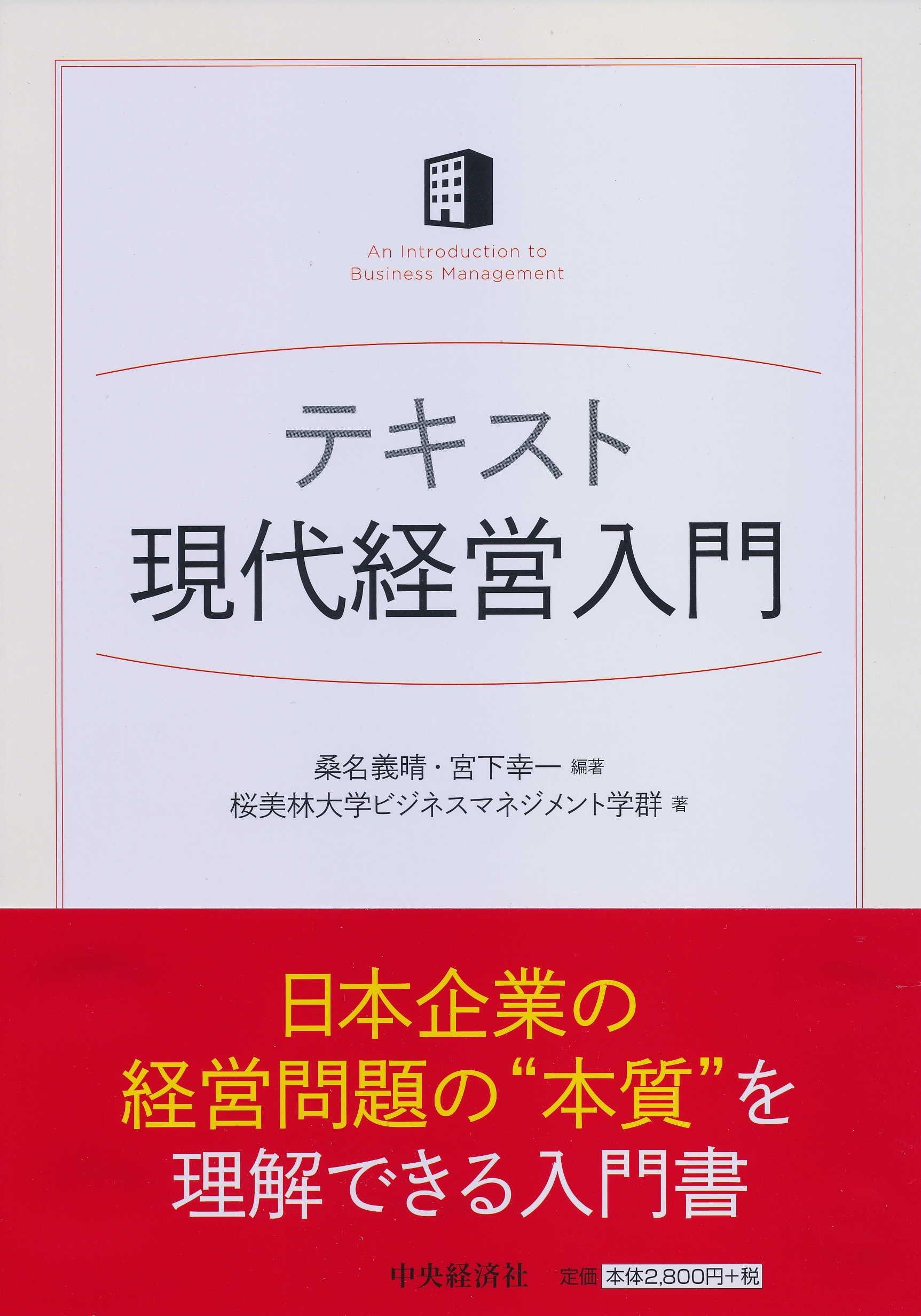 桑名義晴 (桜美林大学)、宮下幸一 (桜美林大学) 編著 『テキスト現代経営入門』