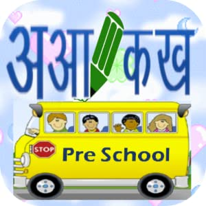 Amazon.com: Hindi Alphabets & Words learning for Kids: Appstore for