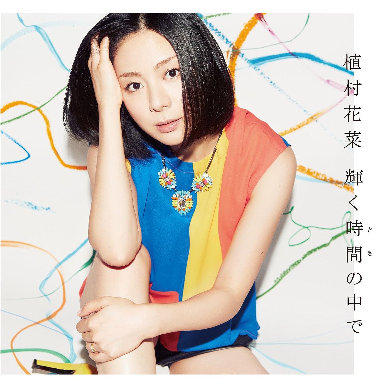 [Single] Kana Uemura 植村花菜 – 輝く時間の中で Kagayaku Jikan no Naka de