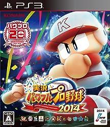 実況パワフルプロ野球2014 PlayStation 3