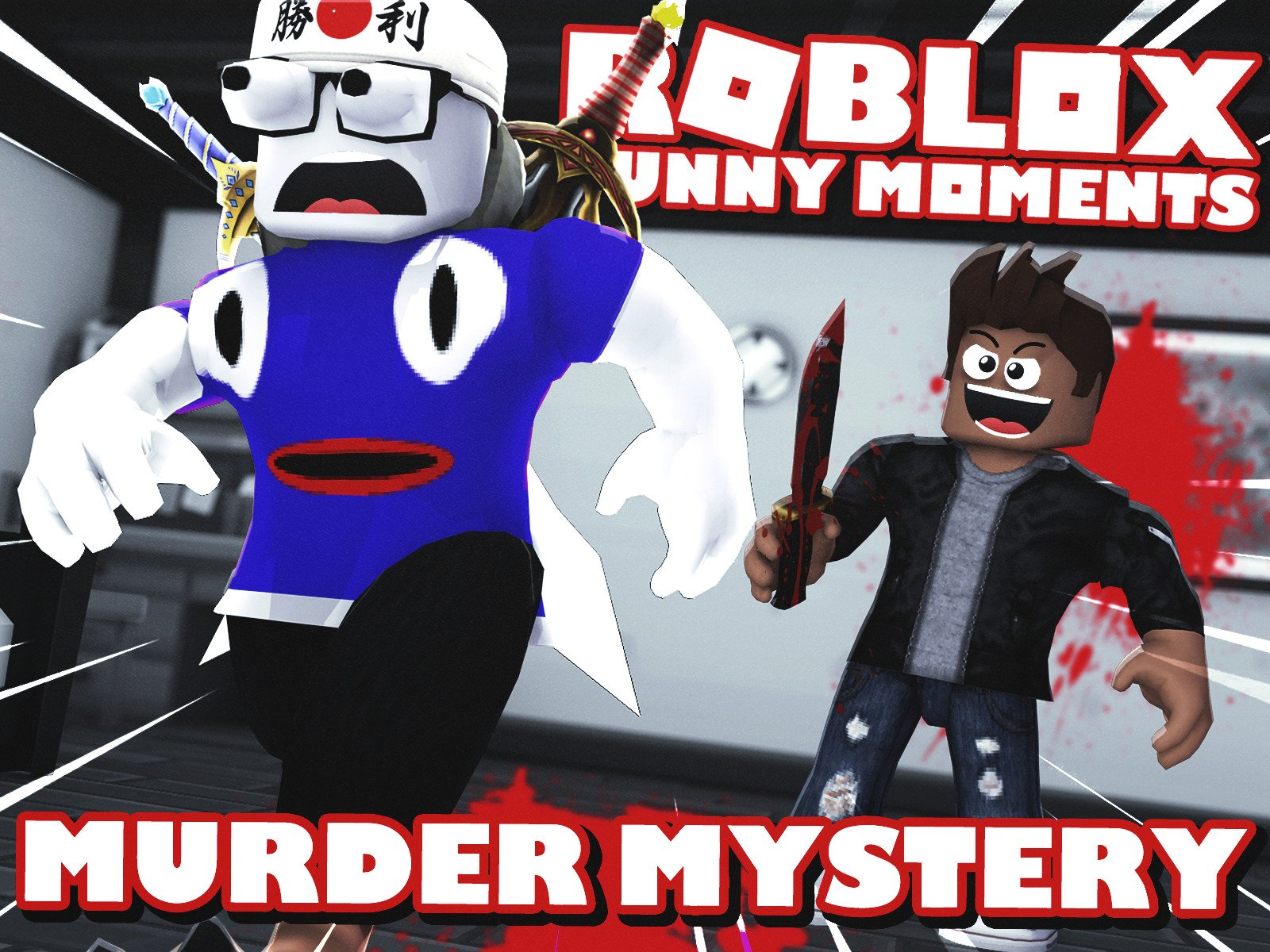 Roblox Murder Mystery (Funny Moments) on Amazon Prime Instant Video UK
