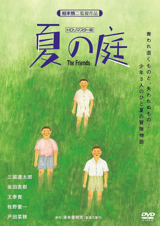 老人と子供たちの物語『夏の庭 The Friends』をご紹介
