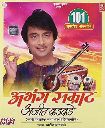 Ajit kadkade marathi abhang mp3 song