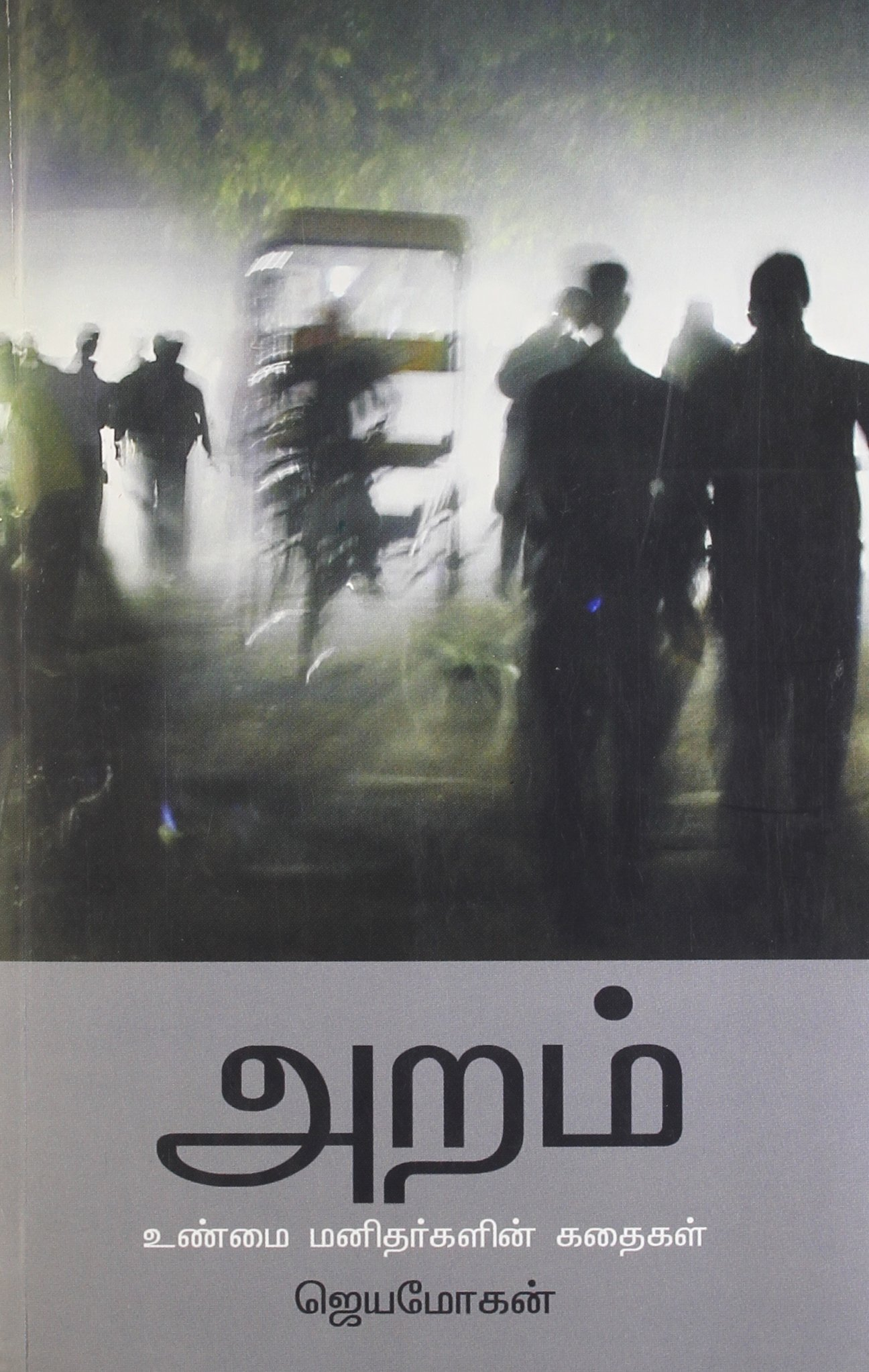 Pani Manidhan (Tamil novel)