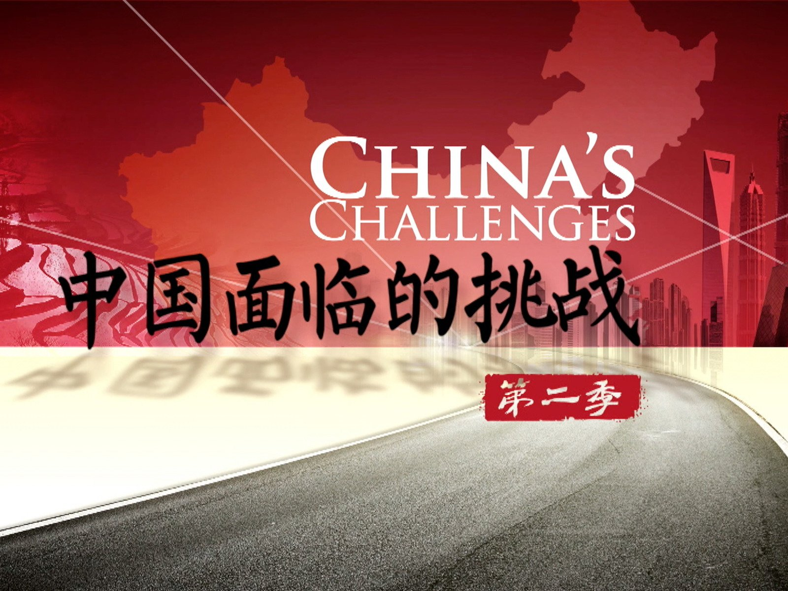 China's Challenges - Season 1