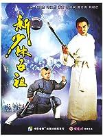 Hung Hei-Koon: Shaolin's Five Founders