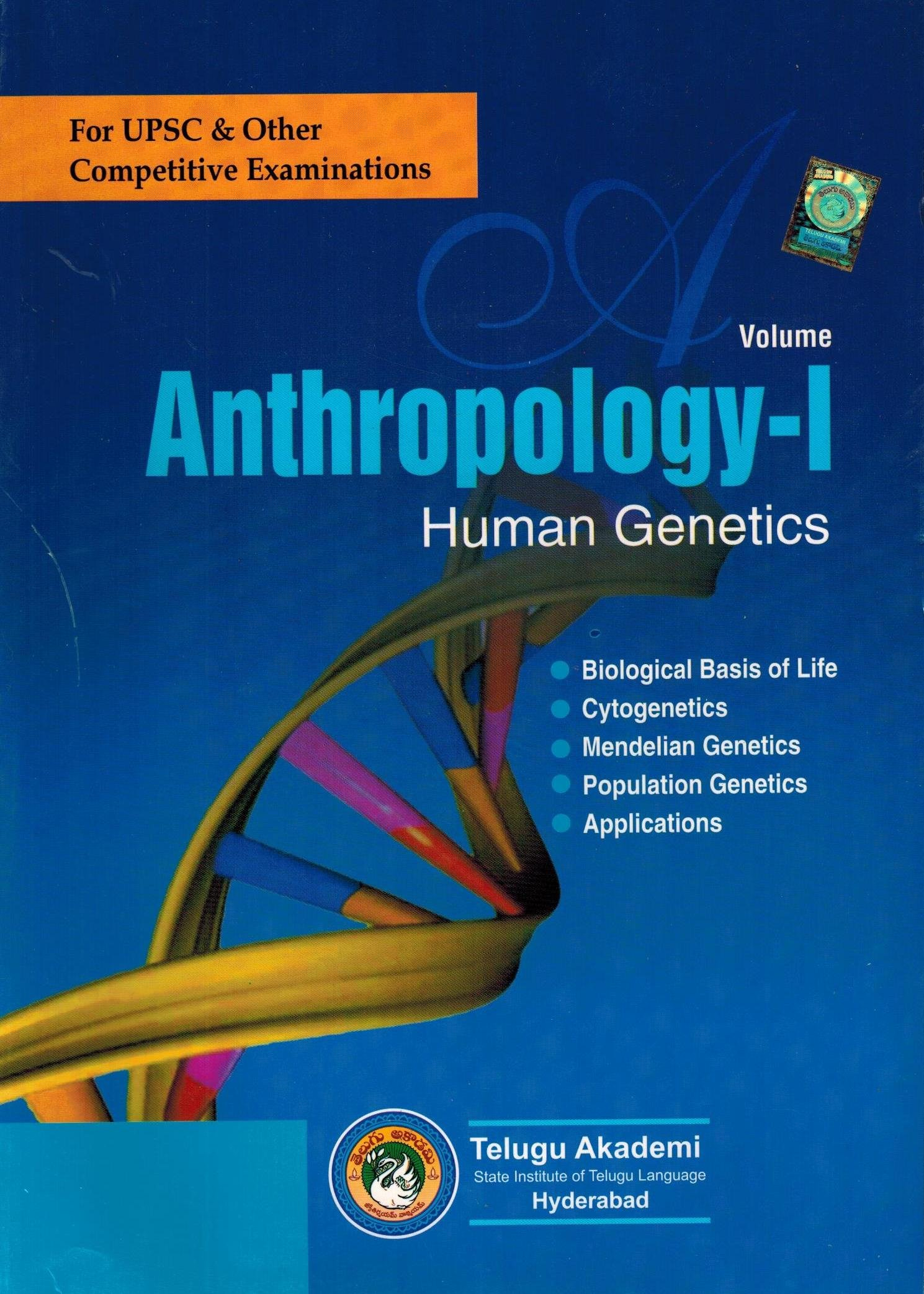 buy essays on anthropology for ias mains book online at low anthropology volume i human genetics english medium