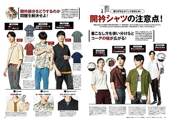 FINEBOYS(ファインボーイズ) 2018年 07 月号 [Tシャツ&開衿シャツ正解着こなしガイド!/新田真剣佑]