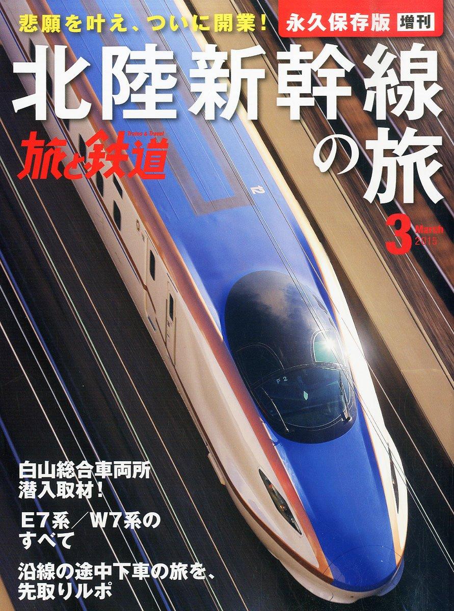 北陸新幹線の旅 2015年 03 月号 [雑誌]: 旅と鉄道 増刊