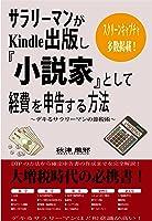 サラリーマンがKindle出版し『小説家』として経費を申告する方法: デキるサラリーマンの節税術