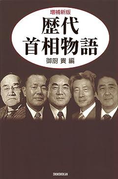 安倍晋三の首を狙う「7人の元首相」