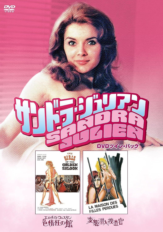 魅惑の女優シリーズ サンドラ・ジュリアン DVDツイン・パック