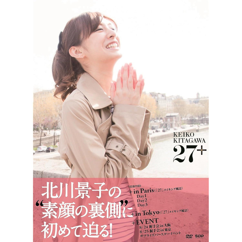[DVDISO] Keiko Kitagawa 北川景子 – 1st写真集 Making Documentary DVD 27+