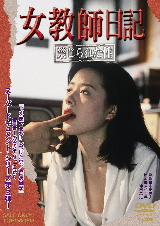 日本女教师_[原创][日本] 女教师日记1 女教师日记 禁じられた性