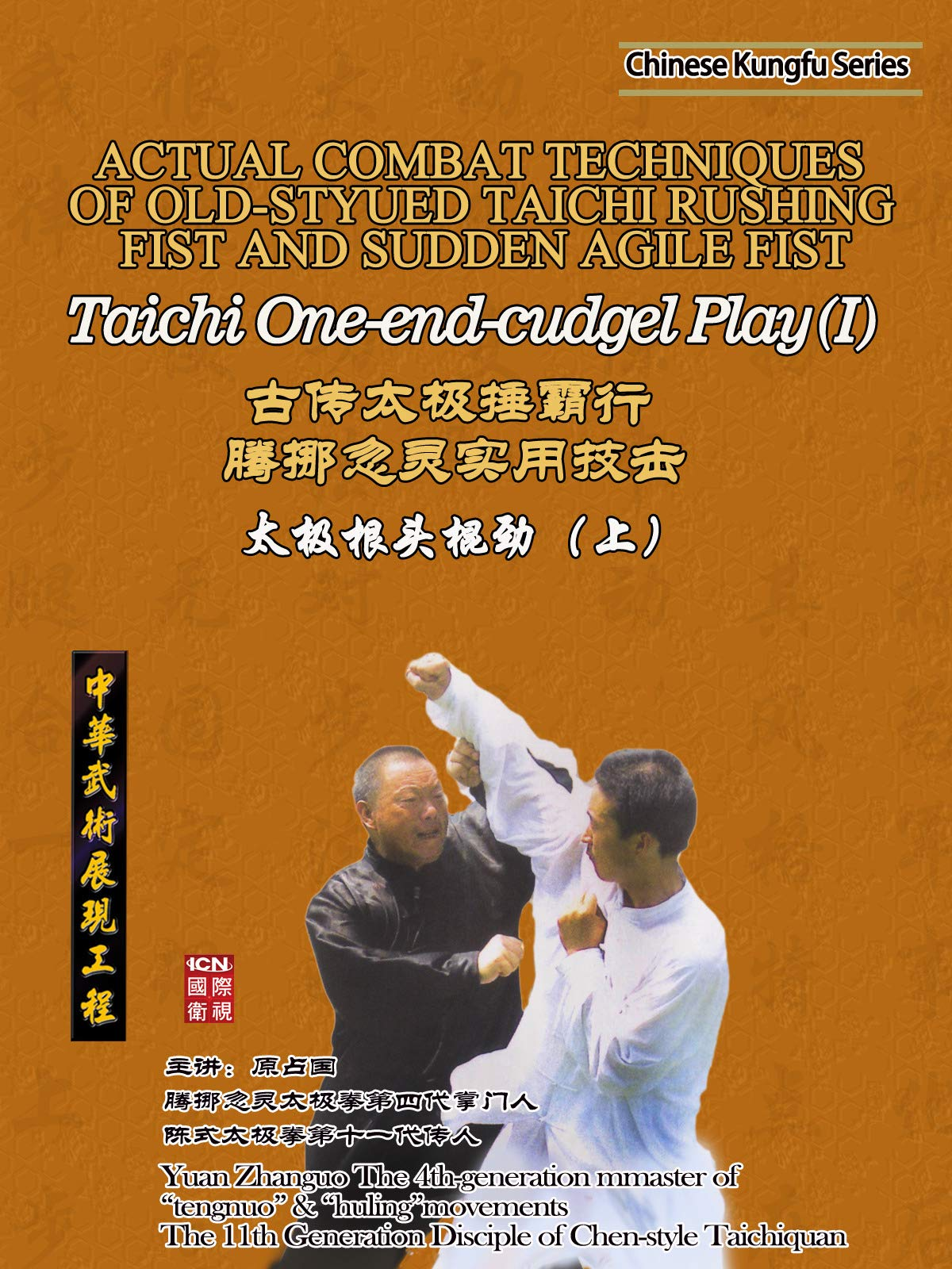 Actual combat techniques of old-styued Taichi rushing fist and sudden agile fist Taichi One-end-cudgel Play(I)