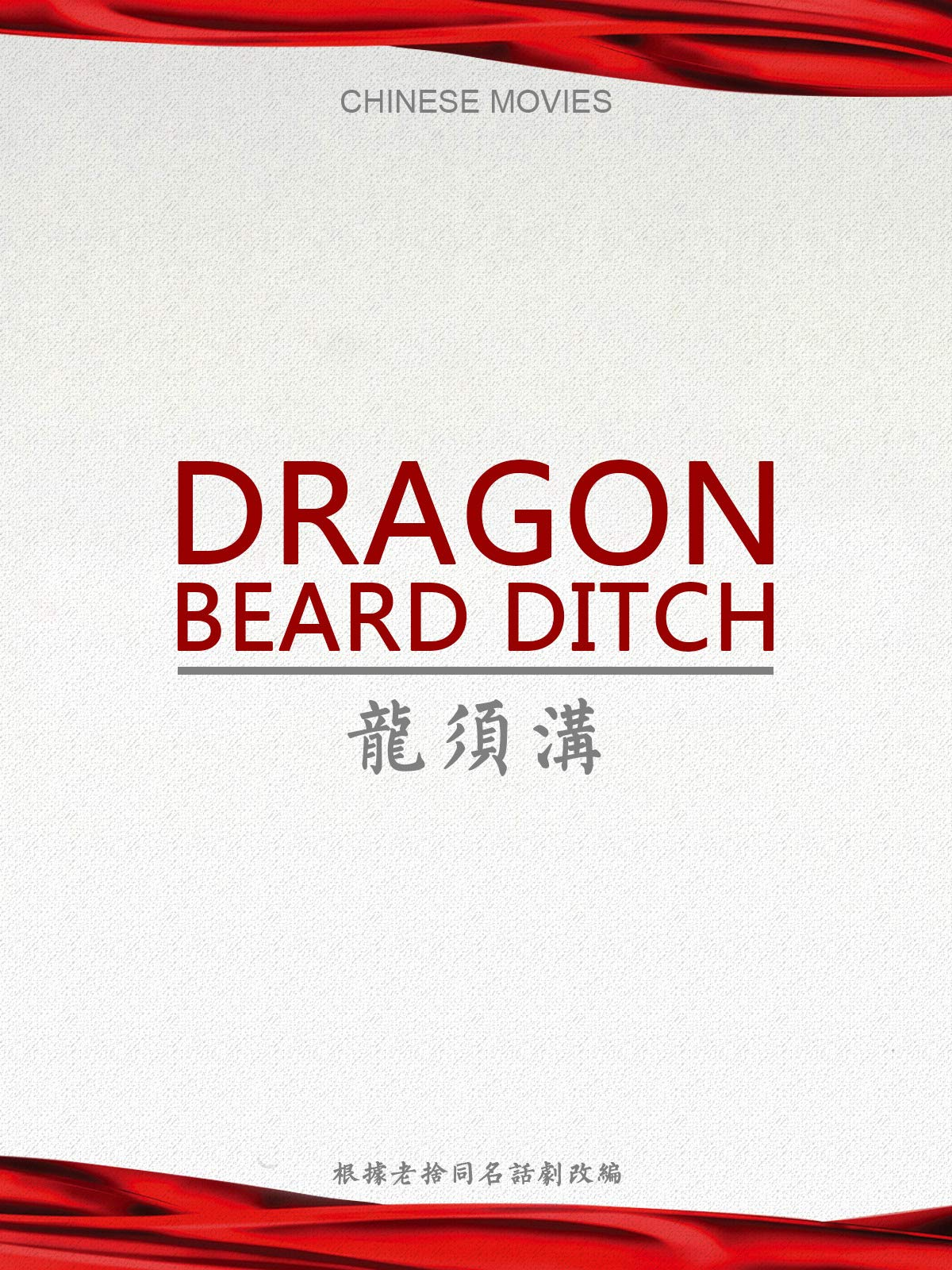 Chinese movies-Dragon Beard Ditch on Amazon Prime Instant Video UK