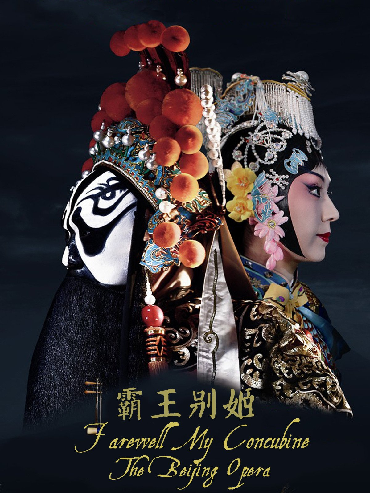 Farewell My Concubine: The Beijing Opera