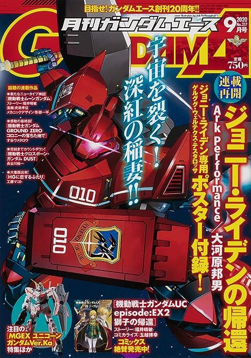 月刊高达ACE No.217 2020年09月号
