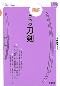 図解 日本の刀剣