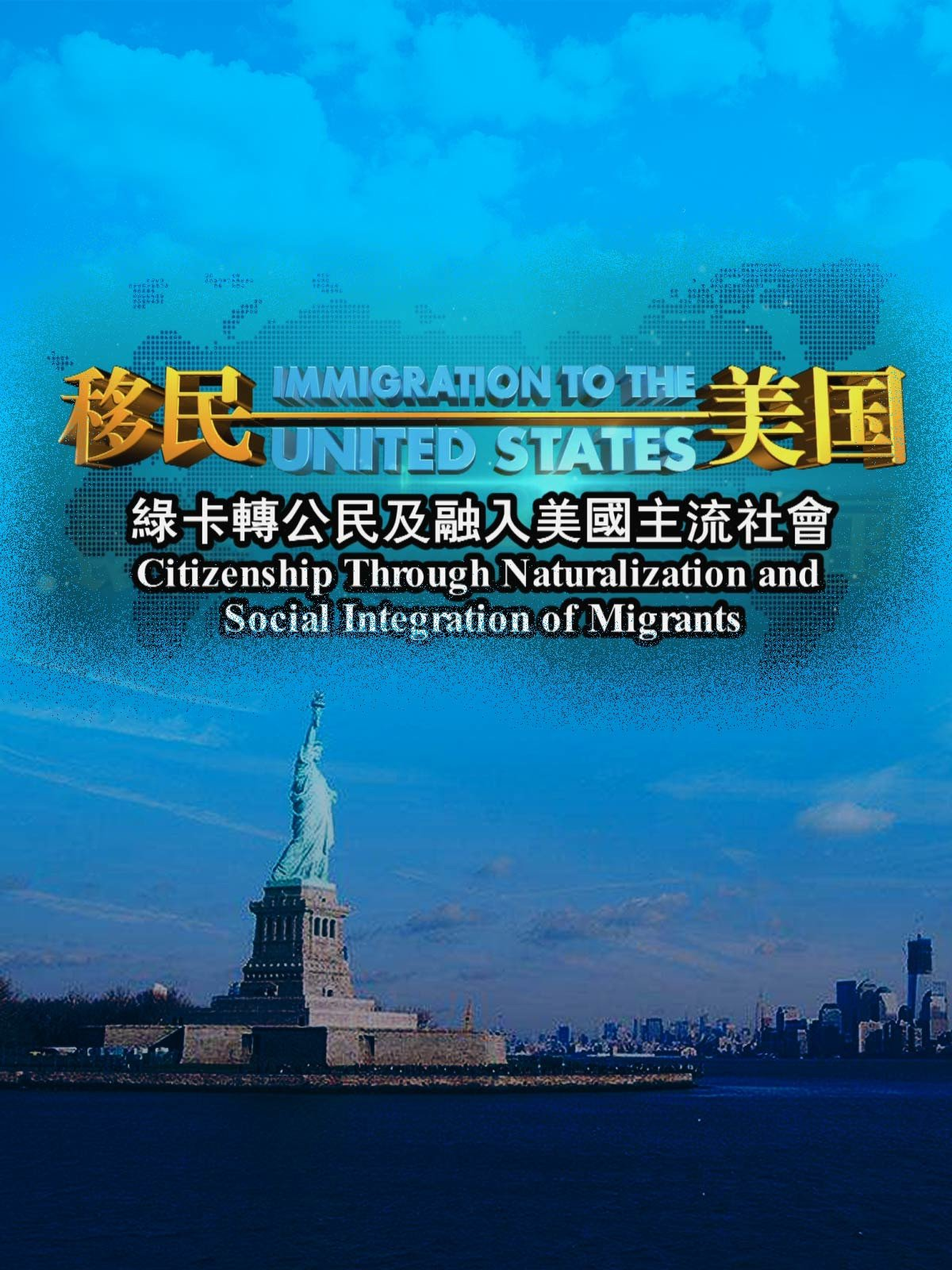 Immigration to the United States-Citizenship Through Naturalization and Social Integration of Migrants