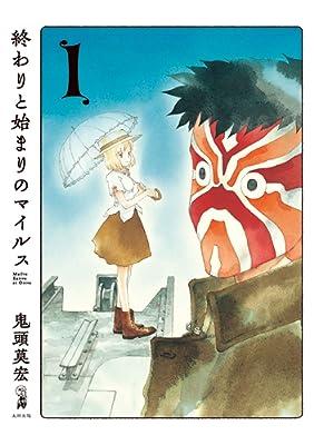 終わりと始まりのマイルス1 (Kindle版)