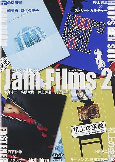 Jam Films 2という映画