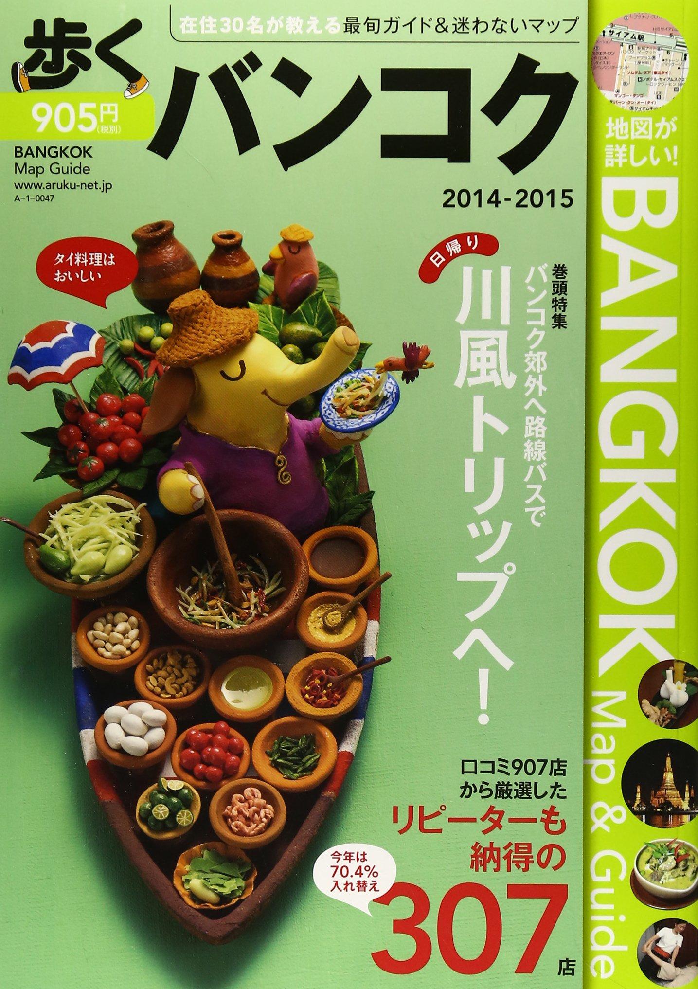 歩くバンコク2014-2015 (歩くシリーズ)