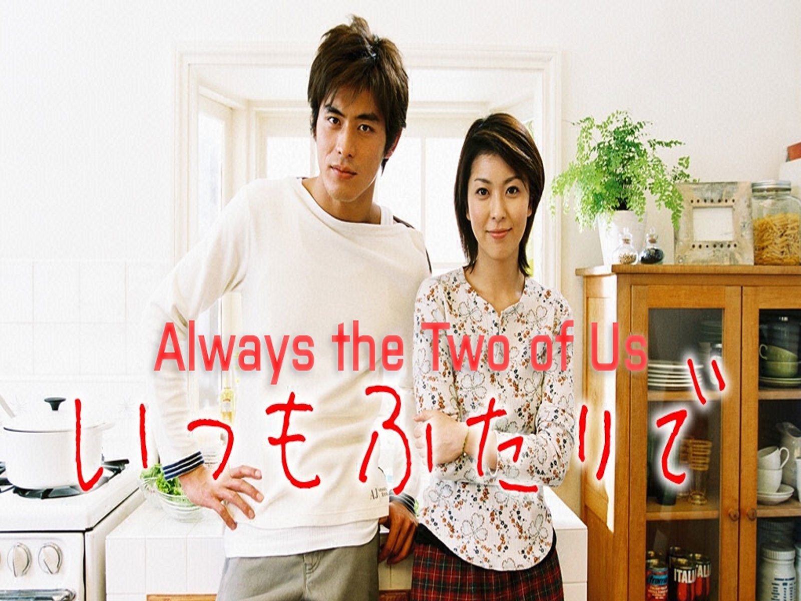 Always the Two of Us - Season 1