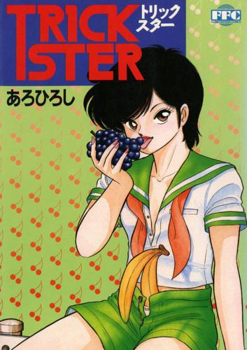 TRICK STER トリックスター (富士見ファンタジアコミックス)