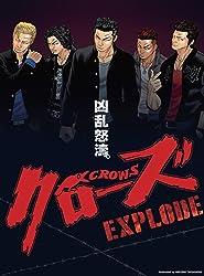 クローズEXPLODE プレミアム・エディション [DVD]
